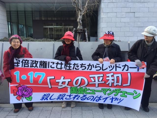 女の平和 Demo